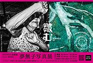 夢無子 写真展「皺む × WRINKLE UP」&オンライントーク開催