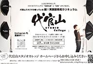 代官山 STUDIO College|第2回プレ講習会開催