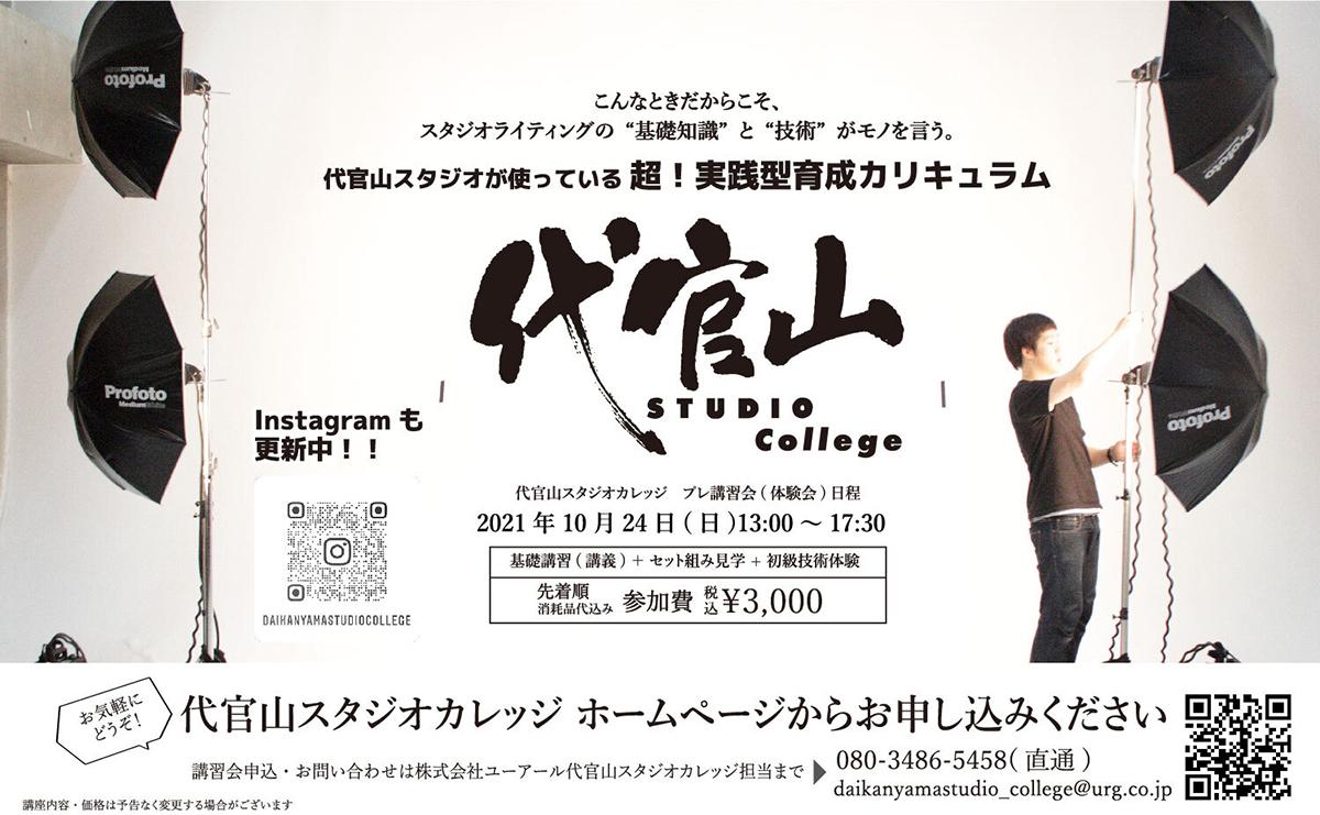 20211006_daikanyamastudio.jpg