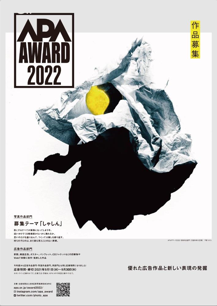 20220708_apaaward2022_1.jpg