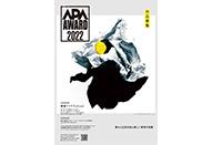 日本広告写真家協会公募展「APA アワード 2022」作品募集