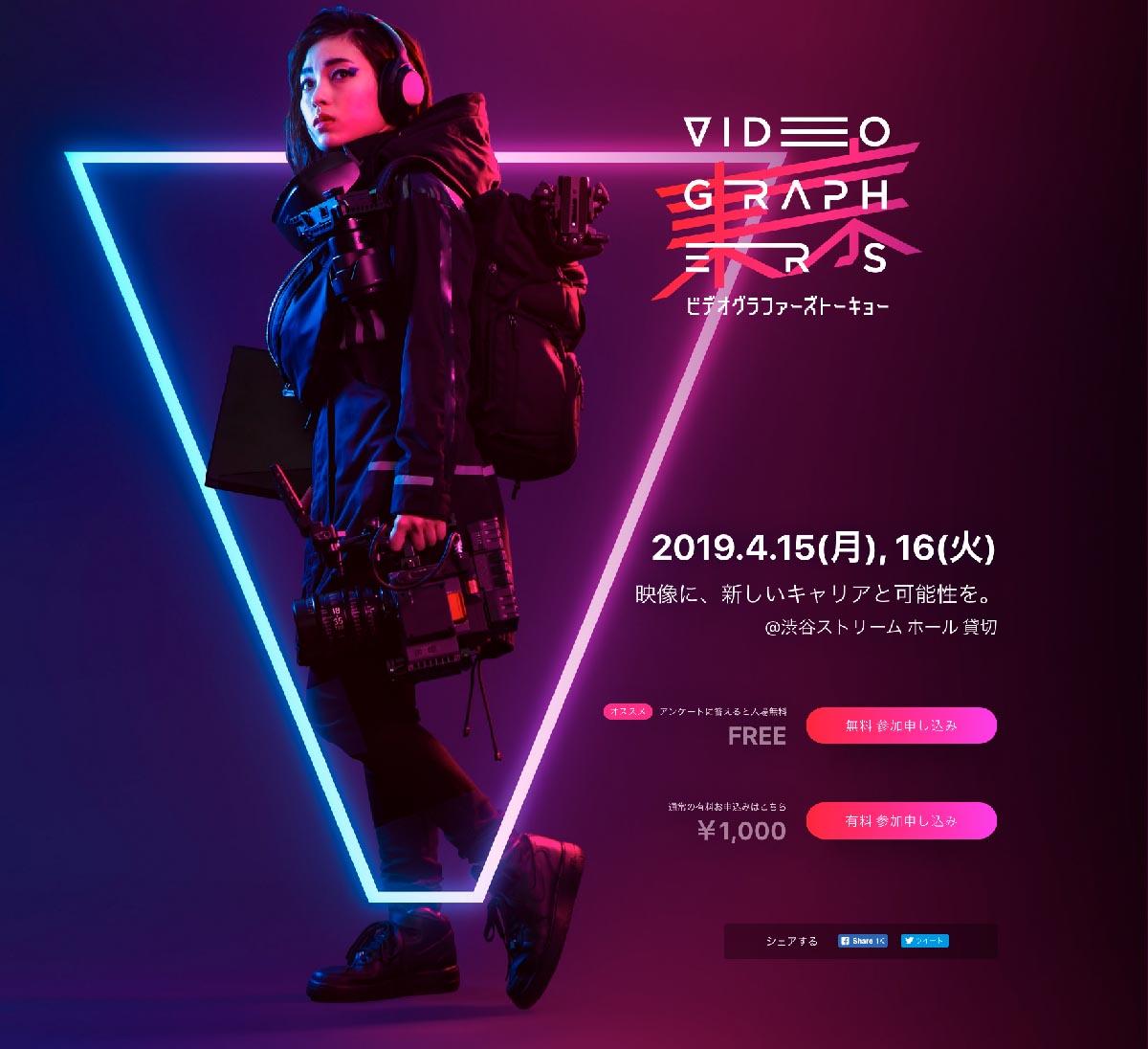 event_videographer_tokyo_201904.jpg