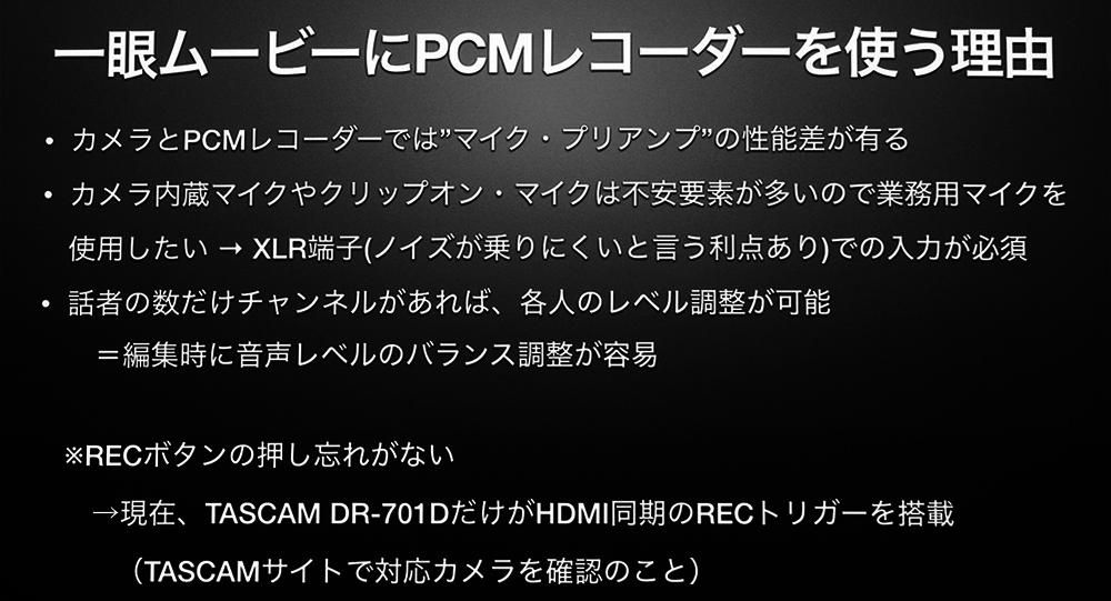 img_event_cp+2017_tascam01_03.jpg