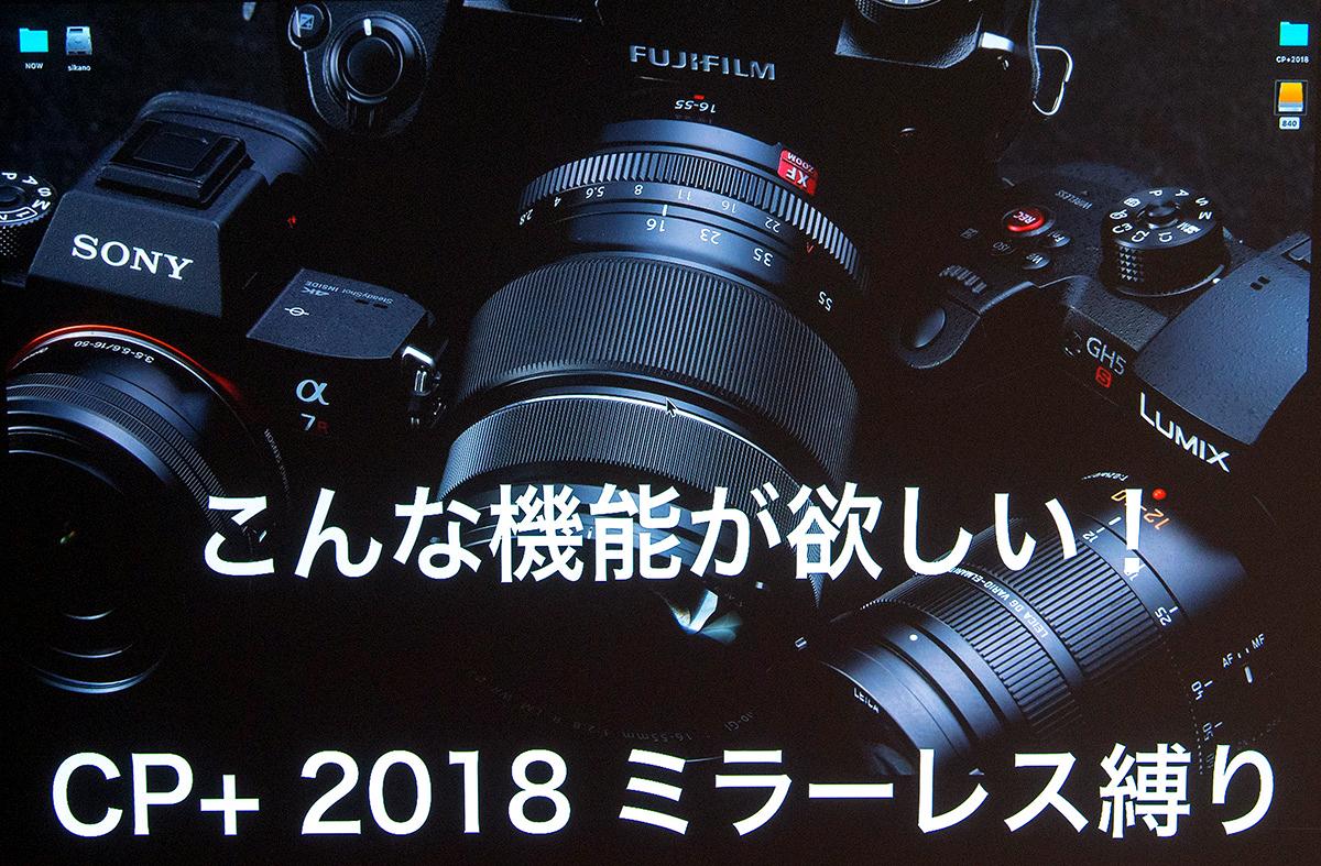 img_event_cpplus2018_shikano_01.jpg