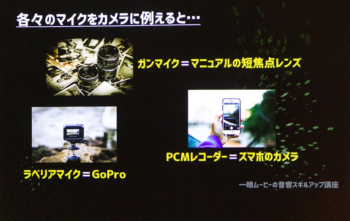 img_event_cpplus2019_osuga_31.jpg