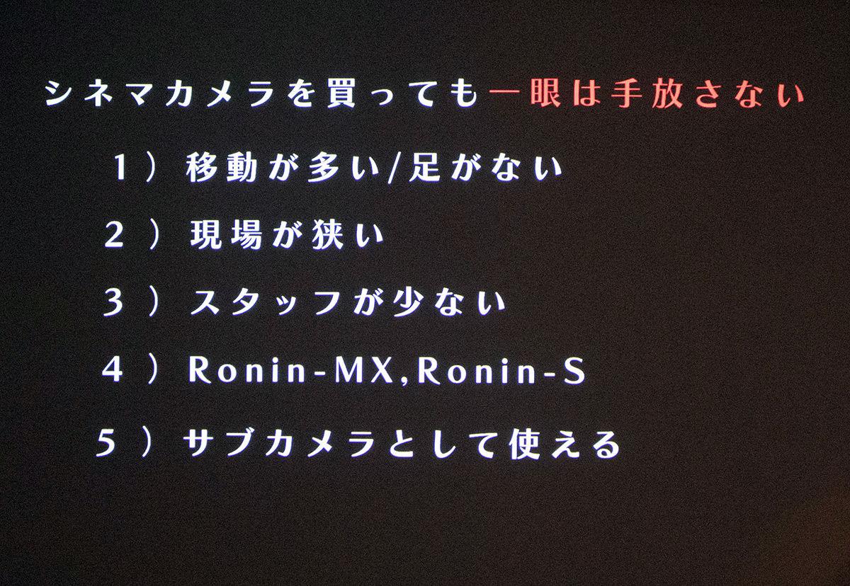 img_event_cpplus2019_sone_18.jpg