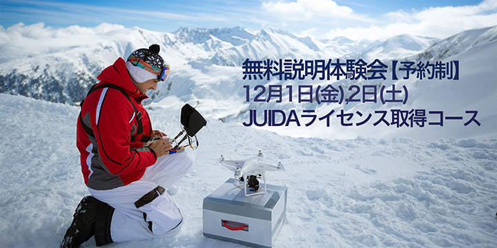 img_event_juida_171201.jpg