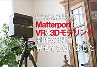現地に行かずにロケハンもできる MatterportのVR撮影&3Dモデリング制作の現場