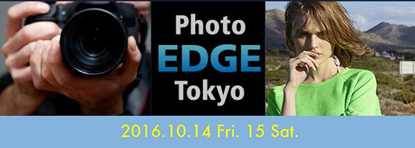 img_event_other_photoedgetokyo2016_midokoro_1.jpg