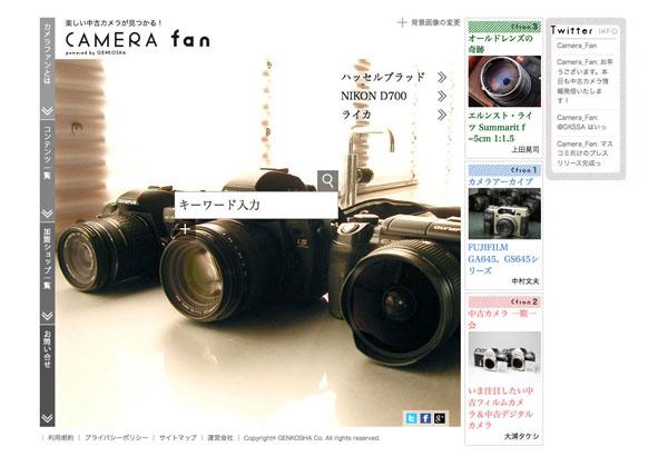 img_info_camerafan1.jpg