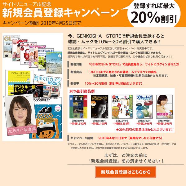 img_information_genkoshastore.jpg