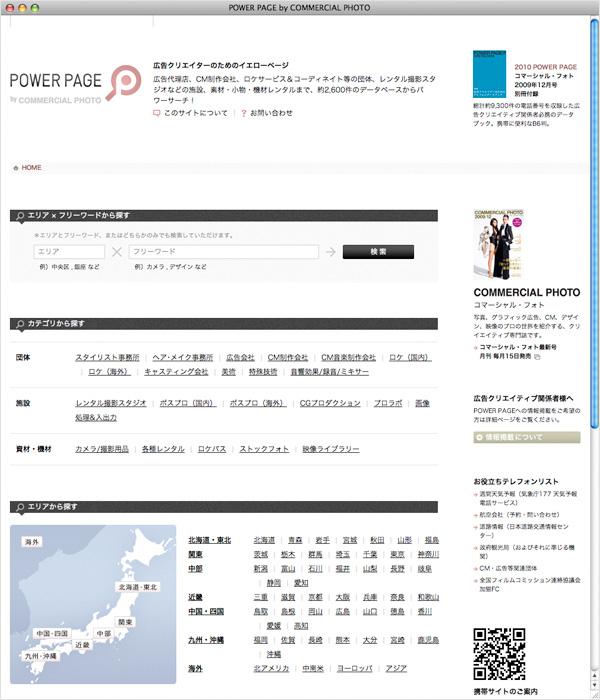 img_information_powerpage.jpg