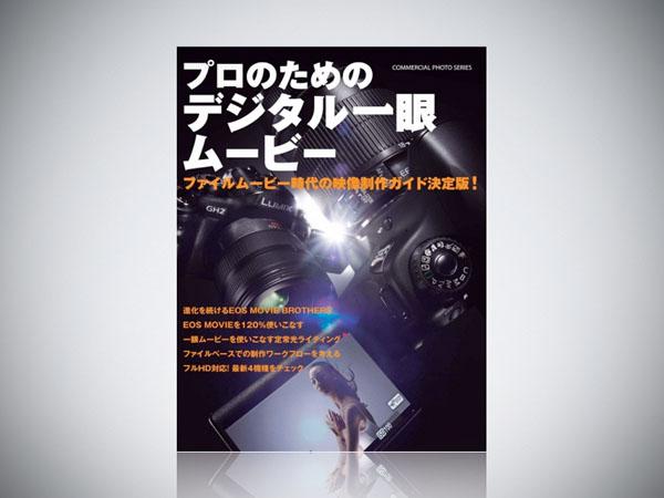 img_product_dslr_mook2010.001.jpg