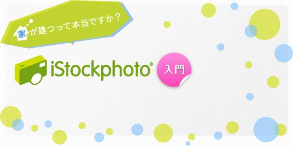 iStockphoto入門