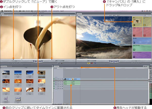 img_soft_fcp_edit03_06.jpg