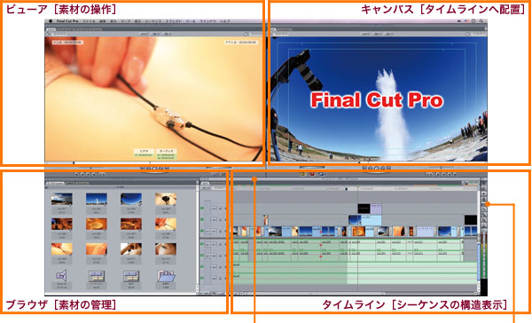 img_soft_fcp_edit07_01.jpg