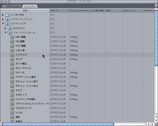 img_soft_fcp_edit07_05.jpg