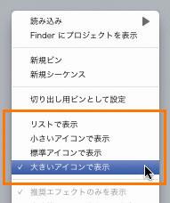 img_soft_fcp_edit07_06.jpg