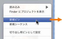 img_soft_fcp_edit07_11.jpg