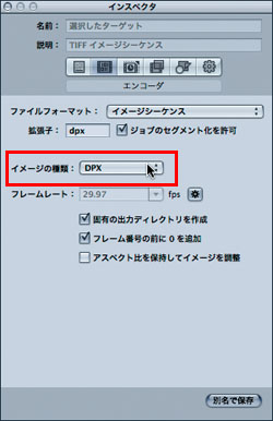 img_soft_fcpx_09_05.jpg