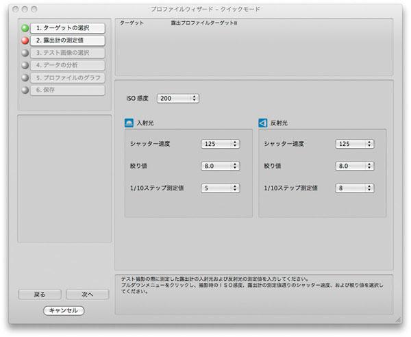 img_tech_meter02_09.jpg