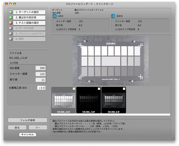 img_tech_meter02_10.jpg