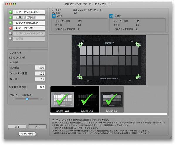 img_tech_meter02_12.jpg