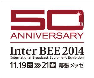 Inter BEE 2014