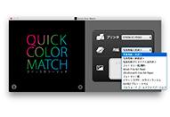色合わせソフトウェアQuick Color Matchがイルフォードとピクトリコの13種類の用紙に対応