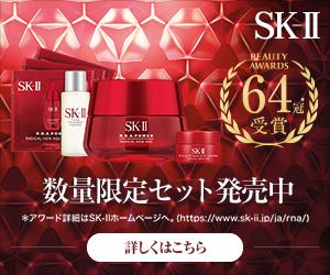 SK-II BEAUTY AWARDS 64冠受賞