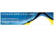 デジタルフォト&デザインセミナー 2007 開催!