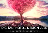デジタルフォト&デザインセミナー2016開催!