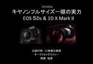 キヤノン フルサイズ一眼の実力 EOS 5Ds & EOS-1D X Mark II