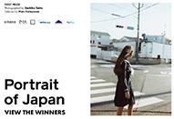 公募による写真アワード「Portrait of Japan」受賞者決定