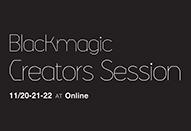 Blackmagic Creators Session|3日間にわたるオンラインイベント開催
