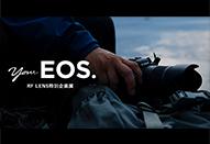 RF LENS 特別企画展「your EOS.」東京と大阪で開催