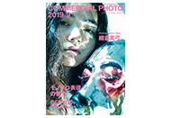 「あくまで写真だと主張する写真」写真家 細倉真弓×菅付雅信 トークイベント開催