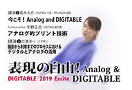 無料公開セミナー「表現の自由! Analog & Excite DIGITABLE」
