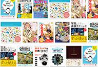 [在宅応援]玄光社の電子書籍12タイトルを無料公開|3/31まで
