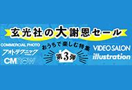 【コマフォトBNがワンコイン】さらに商品追加/巣ごもり中はおうちでイラスト・写真・映像を楽しく学ぼう!