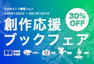 【全品30%割引!】写真・動画など創作系の趣味を応援する「創作応援ブックフェア」開催中