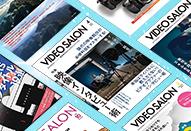 期間限定|VIDEO SALON電子版バックナンバー5年分を順次無料公開