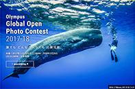 プロ・アマ問わず参加可能「Olympus Global Open Photo Contest 2017-18」