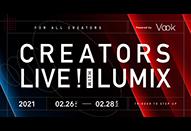 パナソニックのオンラインセミナー「Creators Live! with LUMIX」開催