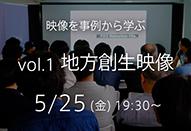 Vook × コマーシャル・フォト「映像を見る会 vol.1 地方創生映像」が5月25日に開催