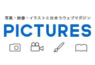 ポートレート・ライティングテクニックなどの記事が充実、ウェブマガジン「PICTURES(ピクチャーズ)」