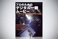 コマーシャル・フォト別冊「プロのためのデジタル一眼ムービー」発売