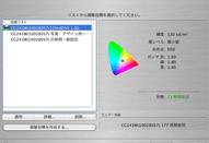 ColorNavigatorのバージョンアップ