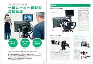 プロフォトグラファーのための「一眼ムービー撮影の基礎知識」