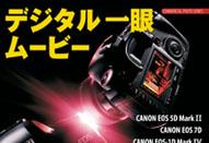 MOOK「デジタル一眼ムービー」11月19日発売